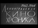Ленинградская кинохроника 1963-1964
