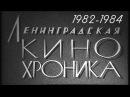 Ленинградская кинохроника 1982 1984