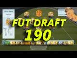 FIFA 16 ФУТ ДРАФТ 190 - ПЕРВАЯ ПОПЫТКА