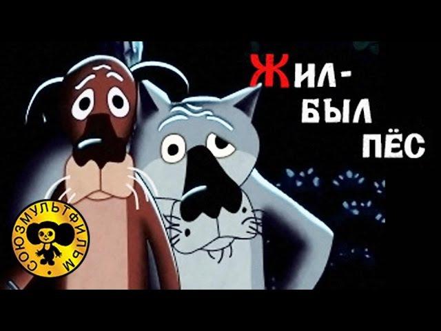 Жил был Пёс | Советские мультфильмы для детей
