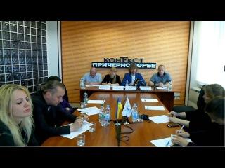 Пресс-конференция о ситуации в Затоке