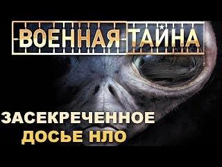 Военная тайна с Игорем Прокопенко - 3. Засекреченное досье НЛО. Передача от 04.05.2015