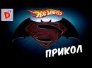 Машинки Хот Вилс / Бэтмен против Супермена / Hot Wheels Batman vs Superman