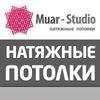 Muar-Studio Натяжные Потолки СПБ (самые дешевые)