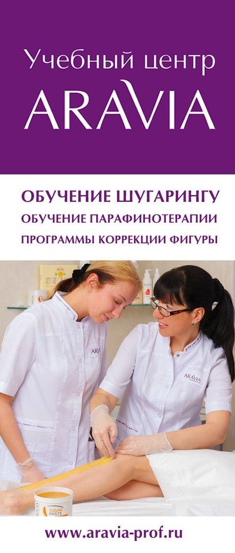 Афиша Ярославль Обучение Шугаринг Ярославль 92-43-13