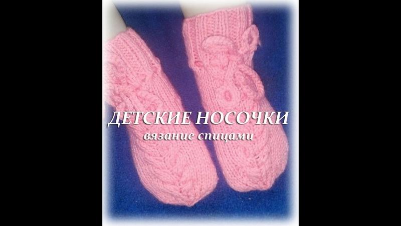 Детские носочки спицами - вязание спицами {Счастливая Рукодельница}