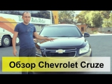 Chevrolet Cruze 1.8 MT5. Обзор, тест-драйв