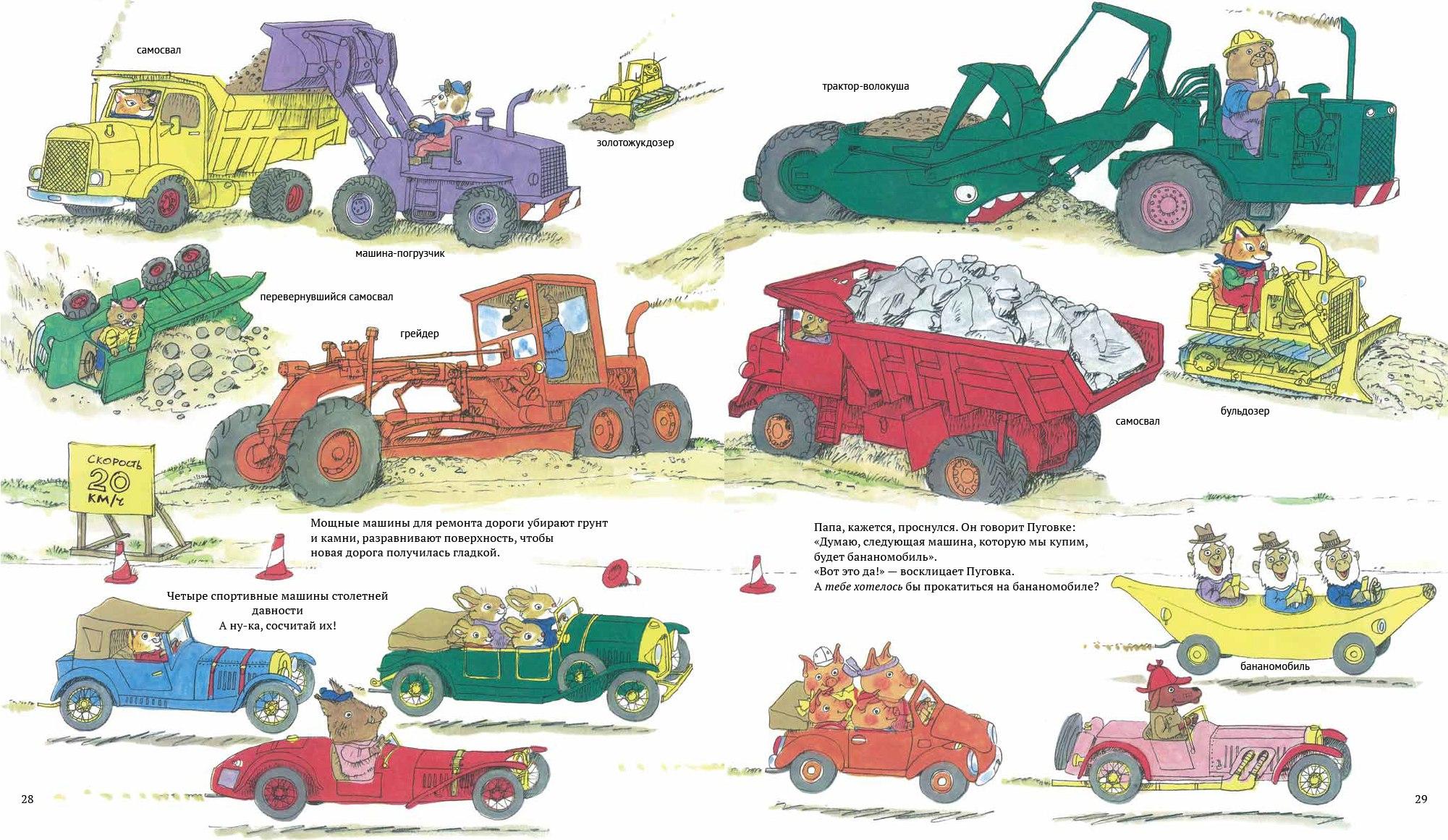 Книжка про машинки Ричард Скарри
