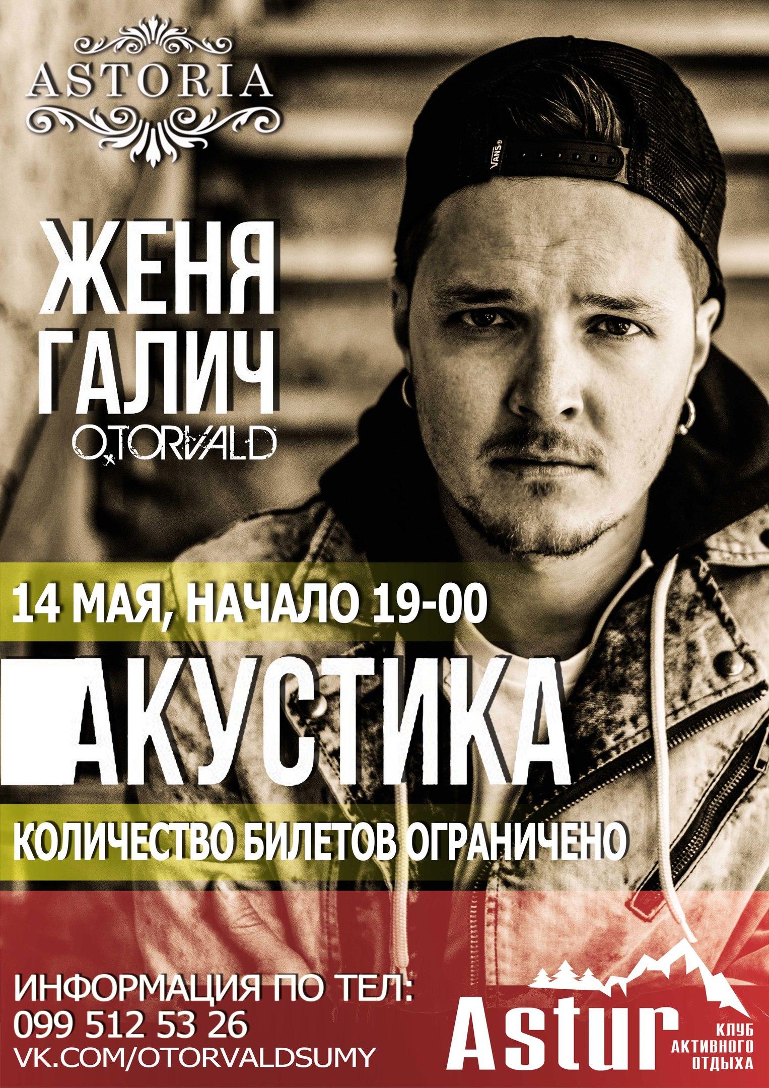 O.Torvald (Акустичний концерт)