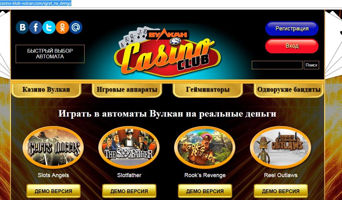 Казино Клуб Гудвин