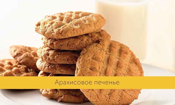 Печенье арахисовое рецепт