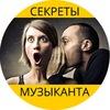 LightmuZik Мастеринг Сведение Онлайн