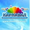 Карнавал СПб 925-10-72.Доставка воздушных шаров