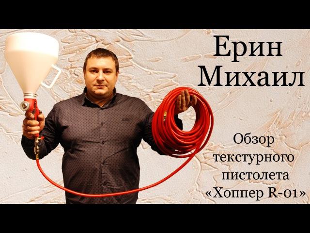 Полный обзор текстурного пистолета Хоппер R 01 от портала ХОППЕР КОВШ.РФ