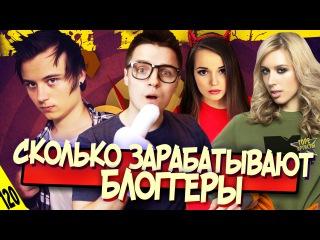 Сколько зарабатывают видеоблоггеры? - MTV НЕ СНИЛОСЬ #120