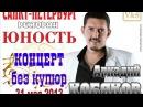 Аркадий Кобяков - Концерт Версия без купюр Санкт-Петербург, Юность, 31.05.2013