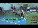 настольный теннис суперподача неберучка секретная подача Гусев Н жесть