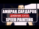 Амиран Сардаров Дневник Хача Speed Painting (Рисуем блогеров)