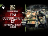 Три совзводные СТ - Музыкальный клип от SIEGER &amp REEBAZ World of Tanks