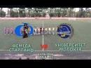 Феміда Старлайф vs Університет Молокія 7 0 23 06 2016 ЧХФ Вища ліга 8 й тур
