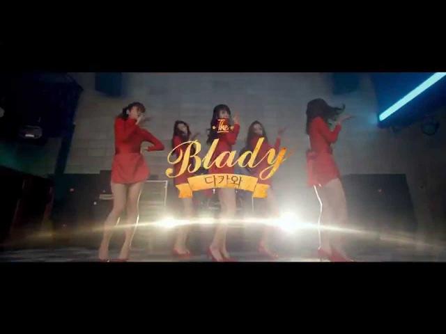 BLADY - DAGAWA (Come Closer) OFFICIAL M/V