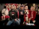 Фанаты московского Спартака поют про Новый год