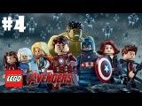 LEGO Marvel's Avengers прохождение на 100% — Тор, Железный человек, Капитан Америка, Локи — часть 4
