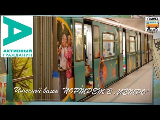 Именной вагон Портрет в метро Активный гражданин Nominal wagon Active citizen