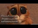 Подборка приколов из мультфильма Кот в сапогах и три дьяволенка