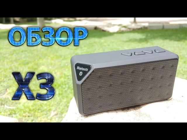 Обзор портативной колонки - Bluetooth speaker X3