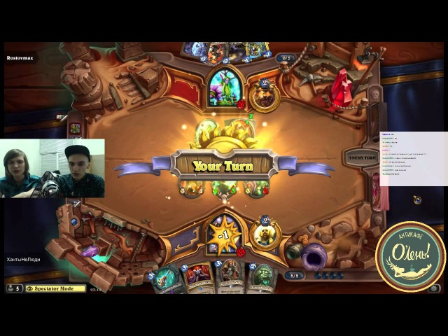 Финал турнира 12.03.2016 в Hearthstone Cafe в О'Лень! Rostovmax vs ХантыНеЛюди