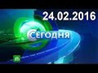 """""""Сегодня"""" в 13:00 НТВ (24.02.2016) Последние новости"""