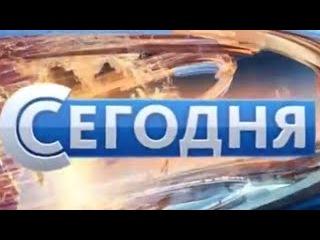 Последние новости НТВ программа Сегодня 16:00  26.02.2016