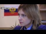Встреча Натальи Поклонской с Константином Кныриком по поводу скандального «бахчисарайского» видео