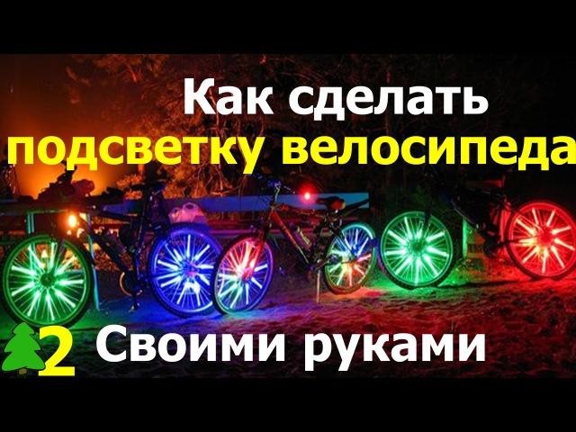 Как сделать светодиодную подсветку для колес велосипеда? Механическая развертка