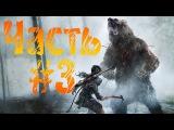 Прохождение игры Rise of the Tomb Raider - Битва с Медведем. #3 [1080p 60fps]