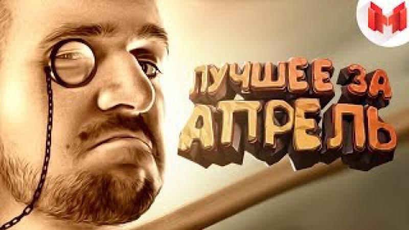 Баги, Приколы, Фейлы - Лучшие моменты за Апрель 2016