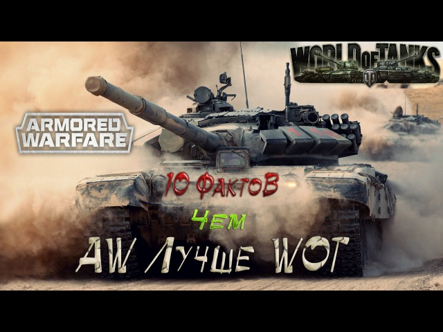 Чем Armored Warfare лучше World of Tanks - 10 Фактов.