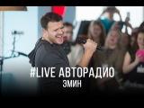 Живой концерт Эмина (#LIVE Авторадио)