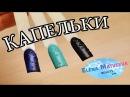 Дизайн ногтей Капельки Объемные капли