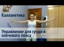 Калланетика: упражнение для груди и плечевого пояса