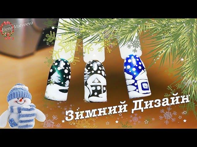 🎅🏻💅🏻 ❄️Зимний дизайн ногтей 2017 с акриловый пудрой ❄️💅💁