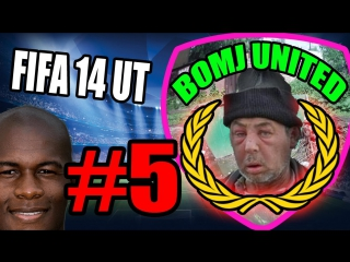 Достойная победа,даже две! Bomj United #5   Fifa 14 Ultimate Team