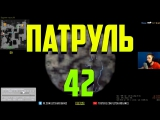 Патруль/Overwatch #42 [Counter-Strike: Global Offensive]