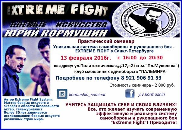 М Политехническая, Секции и клубы по занятию каратэ
