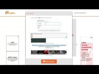 Topbitc, Потоковый Биткоин Кран 7 сатош в минуту, выплата получена, есть на видео!