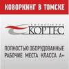 Бизнес-клуб «КОРТЕС» | Коворкинг | Томск