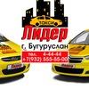 """Такси """"Лидер""""   Бугуруслан   +79325555000"""