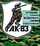 Аватарка AK-83
