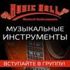 Музыкальные инструменты Хабаровск MUSIC HALL